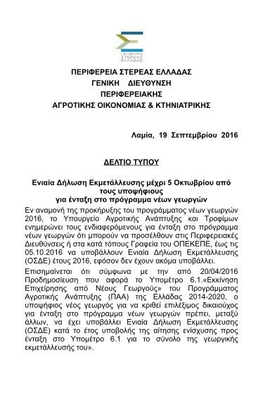 img 1190 ΟΣΔΕ ΑΓΡΟΤΕΣ