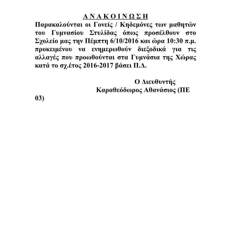 img 1951 ΣΤΥΛΙΔΑ ΓΥΜΝΑΣΙΟ ΣΤΥΛΙΔΑΣ