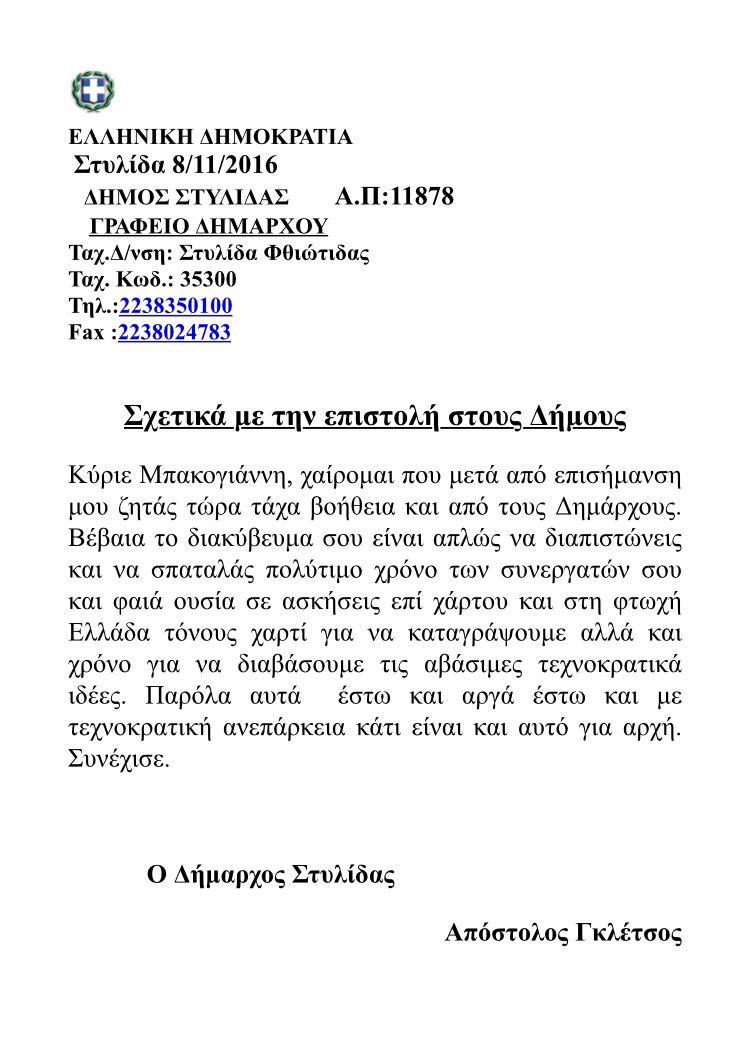 img 3630 ΚΩΣΤΑΣ ΜΠΑΚΟΓΙΑΝΝΗΣ ΔΗΜΟΙ ΑΠΟΣΤΟΛΟΣ ΓΚΛΕΤΣΟΣ