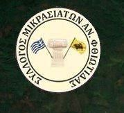 logo mikras anatolikis fthi ΣΥΛΛΟΓΟΣ ΜΙΚΡΑΣΙΑΤΩΝ ΑΝΑΤΟΛΙΚΗΣ ΦΘΙΩΤΙΔΑΣ ΣΤΥΛΙΔΑ ΑΡΧΑΙΡΕΣΙΕΣ
