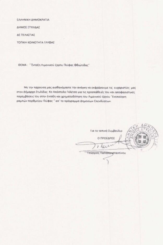 img 7174 ΓΛΥΦΑ ΓΙΩΡΓΟΣ ΠΑΠΑΚΩΝΣΤΑΝΤΙΝΟΥ ΑΠΟΣΤΟΛΟΣ ΓΚΛΕΤΣΟΣ