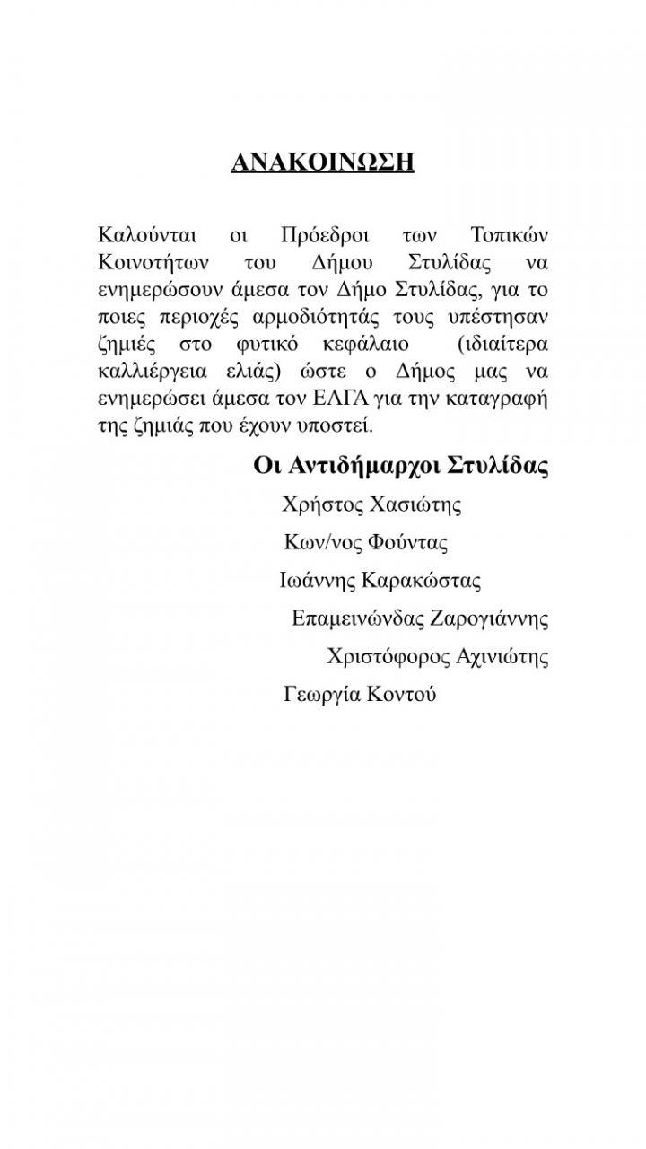 img 7177 ΕΛΓΑ ΔΗΜΟΣ ΣΤΥΛΙΔΑΣ ΑΓΡΟΤΕΣ