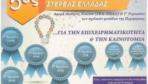 μαθητικός αφίσα