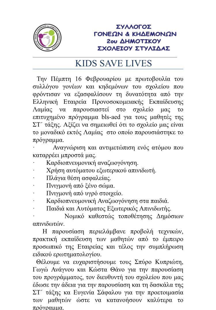 img 8907 ΣΤΥΛΙΔΑ KIDS SAVE LIVES 2ο ΔΗΜΟΤΙΚΟ ΣΤΥΛΙΔΑΣ