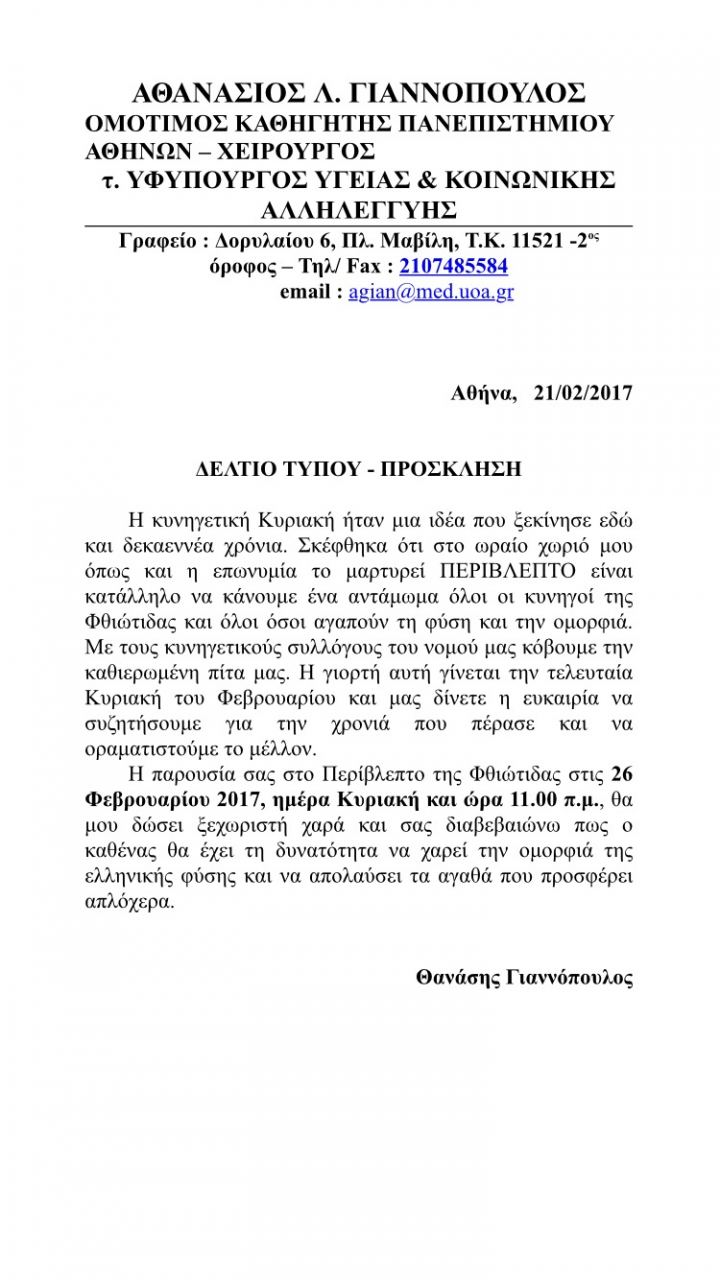 img 9006 ΦΘΙΩΤΙΔΑ ΚΥΝΗΓΙ ΑΘΑΝΑΣΙΟΣ ΓΙΑΝΝΟΠΟΥΛΟΣ