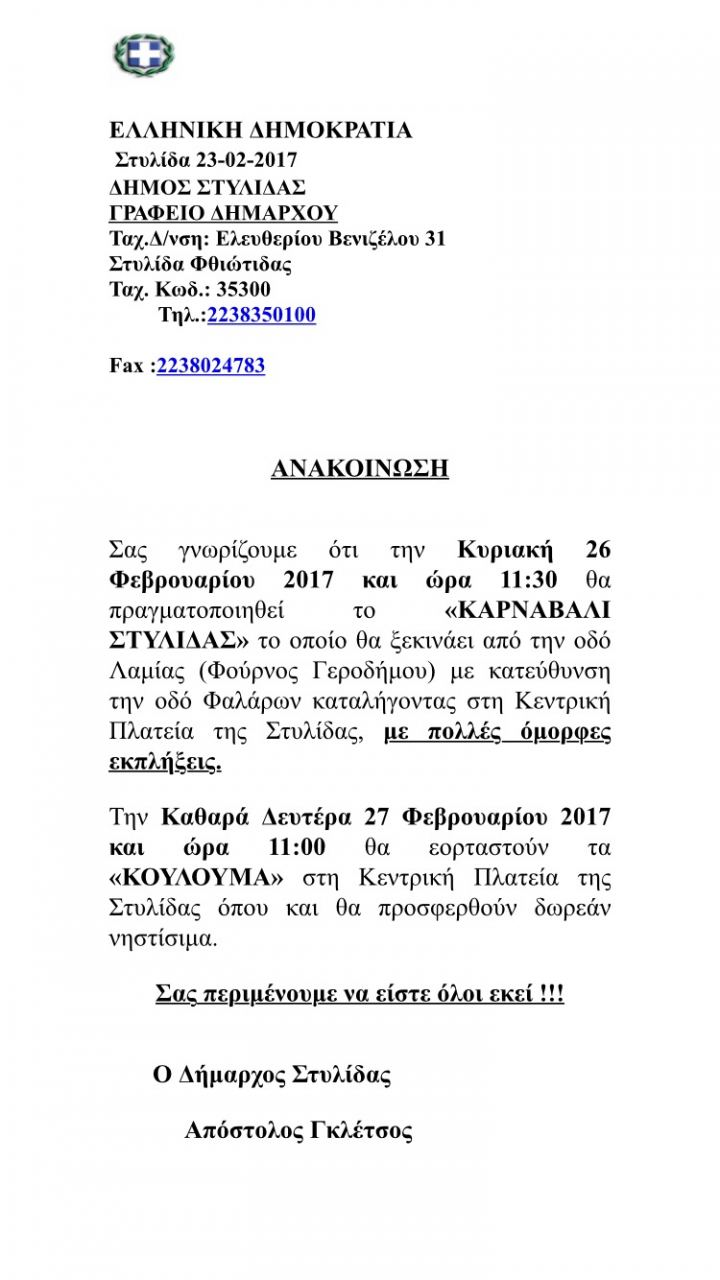 img 9099 ΣΤΥΛΙΔΑ ΚΑΡΝΑΒΑΛΙ ΚΑΘΑΡΑ ΔΕΥΤΕΡΑ