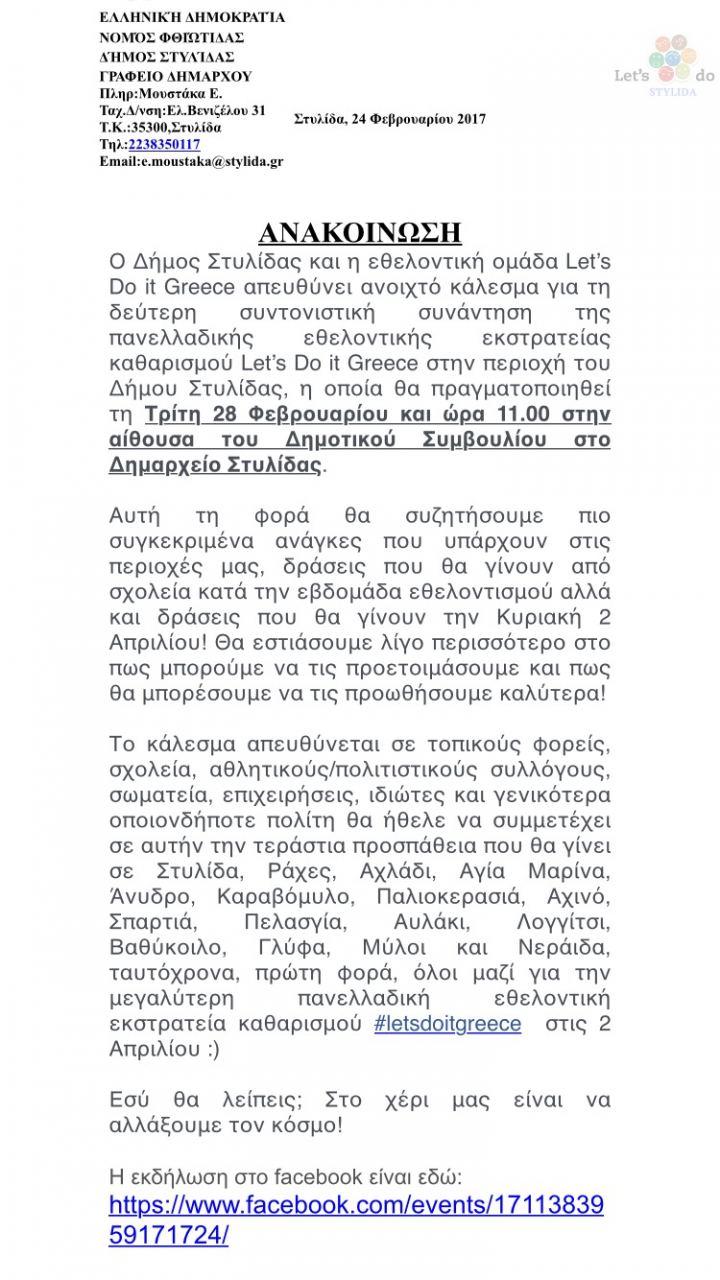 img 9104 ΣΤΥΛΙΔΑ ΕΘΕΛΟΝΤΙΣΜΟΣ ΔΗΜΟΣ ΣΤΥΛΙΔΑΣ LETS DO IT GREECE