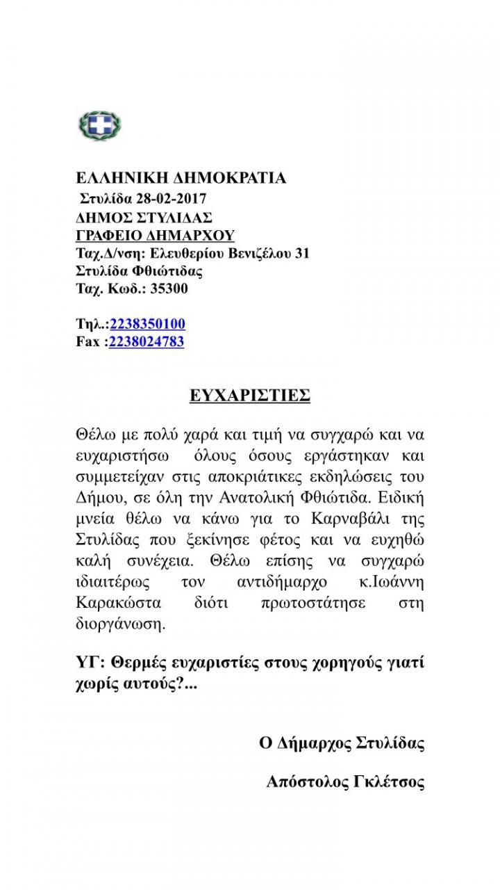 img 9474 ΕΥΧΑΡΙΣΤΗΡΙΑ ΕΠΙΣΤΟΛΗ ΓΙΑΝΝΗΣ ΚΑΡΑΚΩΣΤΑΣ ΑΠΟΣΤΟΛΟΣ ΓΚΛΕΤΣΟΣ