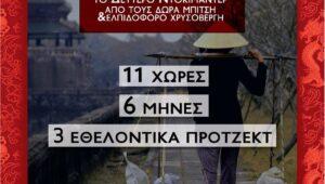 afisa provolon στυλιδα1-01