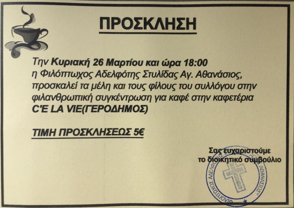 img 0890 ΦΙΛΟΠΤΩΧΟΣ ΑΔΕΛΦΟΤΗΤΑ ΣΤΥΛΙΔΑΣ ΣΤΥΛΙΔΑ