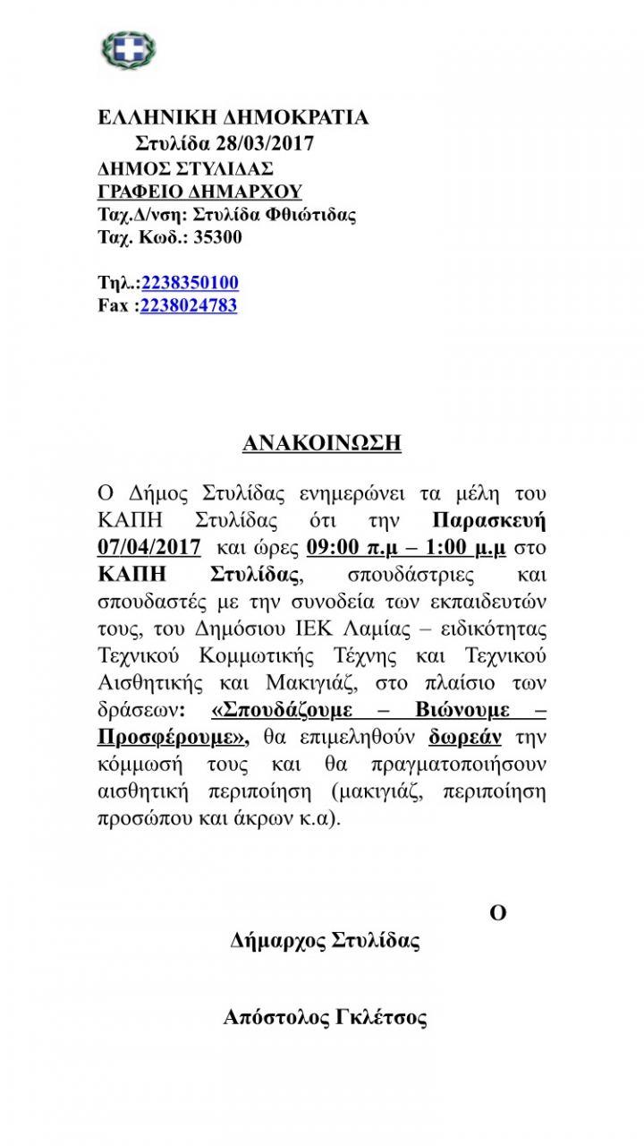 img 1052 ΣΤΥΛΙΔΑ ΚΑΠΗ ΣΤΥΛΙΔΑΣ ΔΗΜΟΣΙΟ ΙΕΚ ΛΑΜΙΑΣ