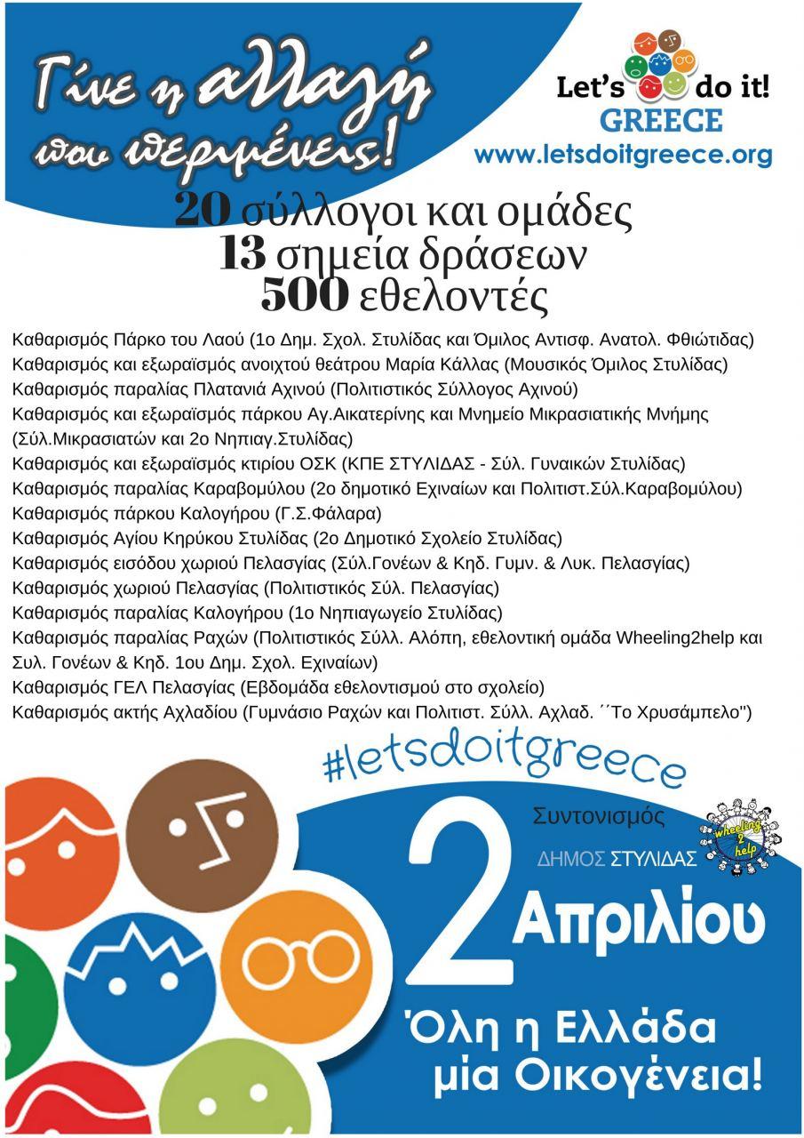 img 1156 ΕΘΕΛΟΝΤΙΣΜΟΣ ΔΗΜΟΣ ΣΤΥΛΙΔΑΣ LETS DO IT GREECE