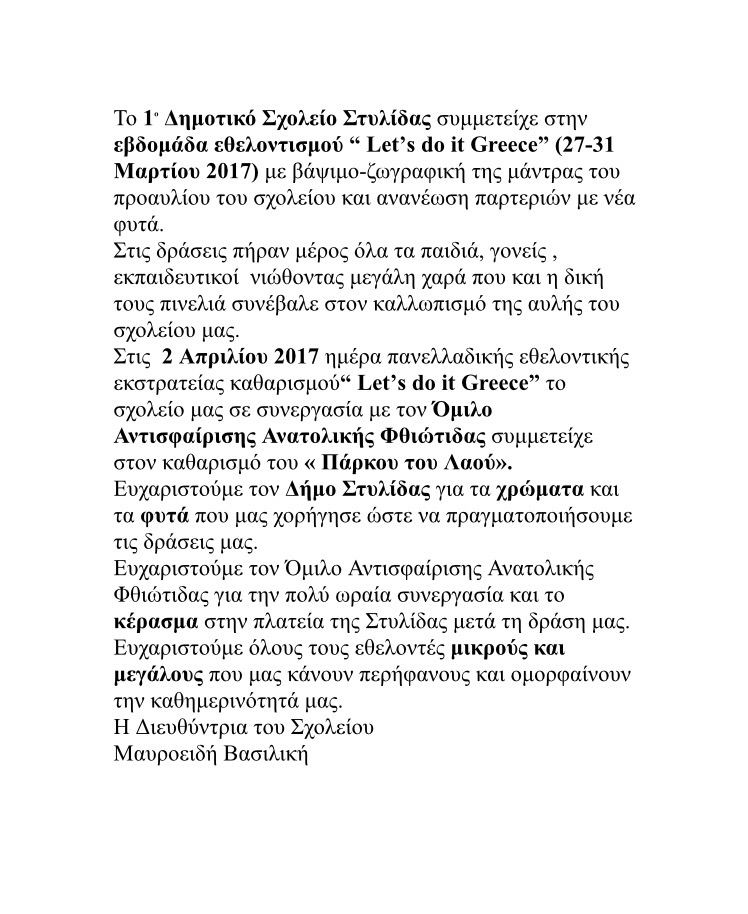 img 1375 ΣΤΥΛΙΔΑ ΕΘΕΛΟΝΤΙΣΜΟΣ LETS DO IT GREECE 1ο ΔΗΜΟΤΙΚΟ ΣΤΥΛΙΔΑΣ