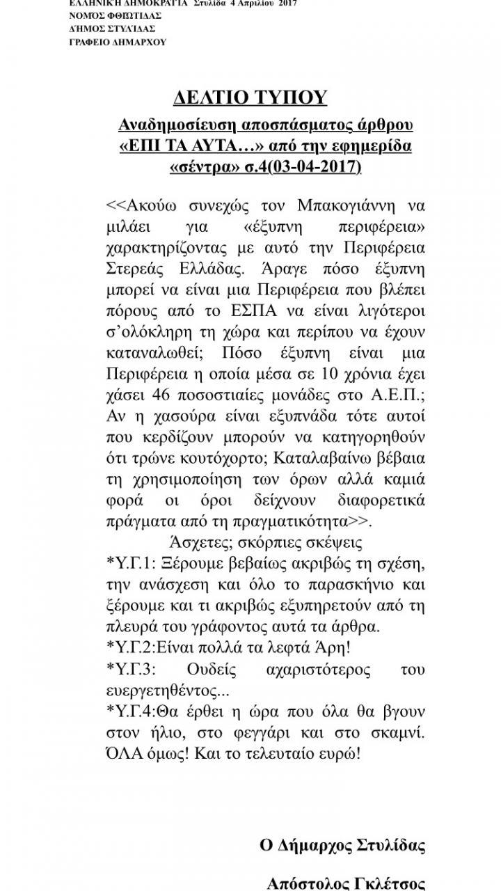 img 1387 ΚΩΣΤΑΣ ΜΠΑΚΟΓΙΑΝΝΗΣ ΑΠΟΣΤΟΛΟΣ ΓΚΛΕΤΣΟΣ