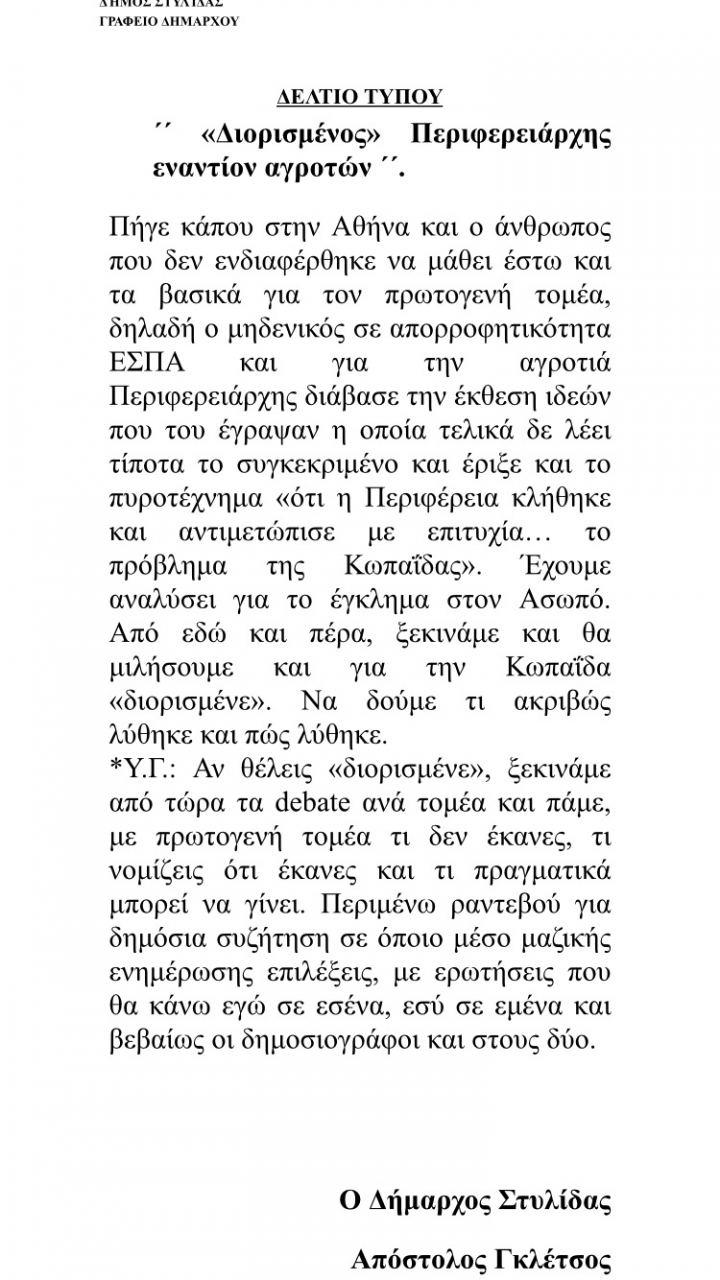 img 1540 ΚΩΣΤΑΣ ΜΠΑΚΟΓΙΑΝΝΗΣ ΑΠΟΣΤΟΛΟΣ ΓΚΛΕΤΣΟΣ