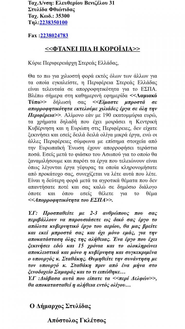 img 1938 ΚΩΣΤΑΣ ΜΠΑΚΟΓΙΑΝΝΗΣ ΑΠΟΣΤΟΛΟΣ ΓΚΛΕΤΣΟΣ