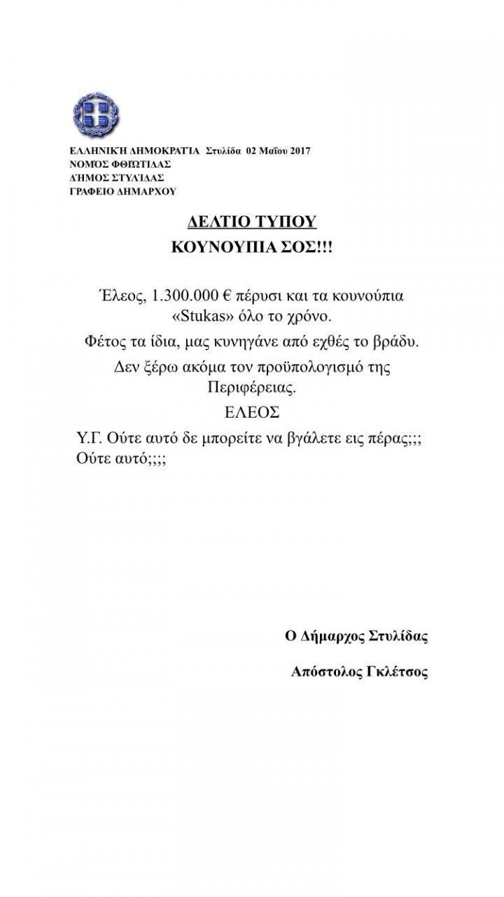 img 2122 ΠΕΡΙΦΕΡΕΙΑ ΣΤΕΡΕΑΣ ΕΛΛΑΔΑΣ ΚΟΥΝΟΥΠΙΑ ΑΠΟΣΤΟΛΟΣ ΓΚΛΕΤΣΟΣ
