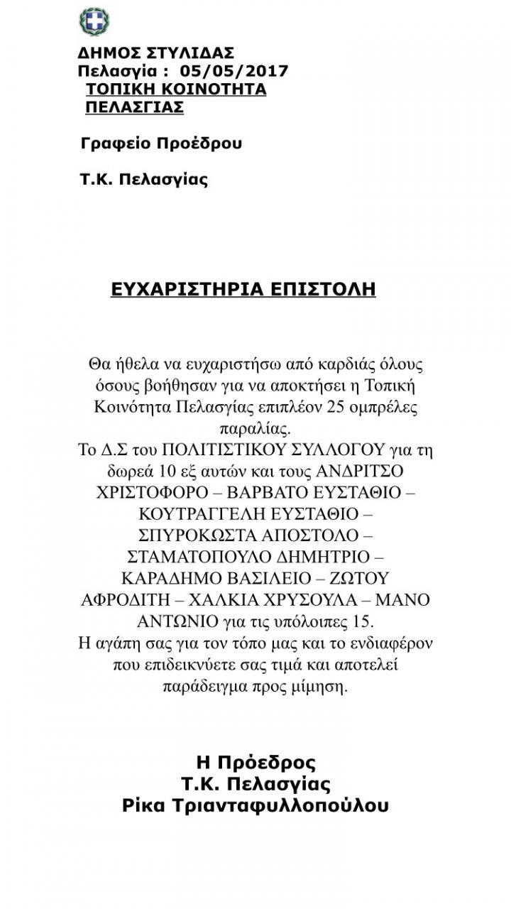 img 2382 ΡΙΚΑ ΤΡΙΑΝΤΑΦΥΛΛΟΠΟΥΛΟΥ ΠΕΛΑΣΓΙΑ ΕΥΧΑΡΙΣΤΗΡΙΑ ΕΠΙΣΤΟΛΗ