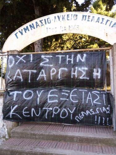 img 2410 ΠΕΛΑΣΓΙΑ ΛΥΚΕΙΟ ΠΕΛΑΣΓΙΑΣ