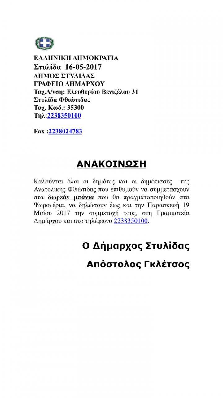 img 2805 ΨΩΡΟΝΕΡΙΑ ΔΗΜΟΣ ΣΤΥΛΙΔΑΣ ΑΝΑΤΟΛΙΚΗ ΦΘΙΩΤΙΔΑ