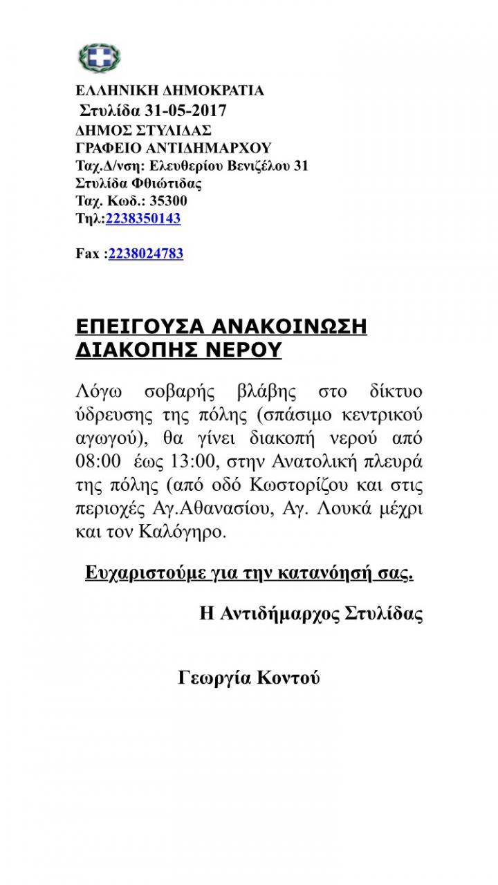 img 3447 ΣΤΥΛΙΔΑ ΔΙΑΚΟΠΗ ΝΕΡΟΥ