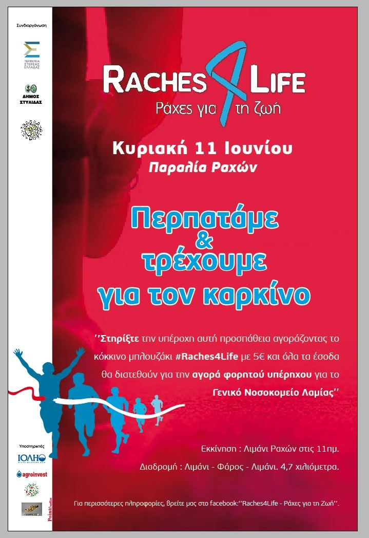unnamed 1 ΡΑΧΕΣ ΠΕΡΙΦΕΡΕΙΑ ΣΤΕΡΕΑΣ ΕΛΛΑΔΑΣ Raches4Life