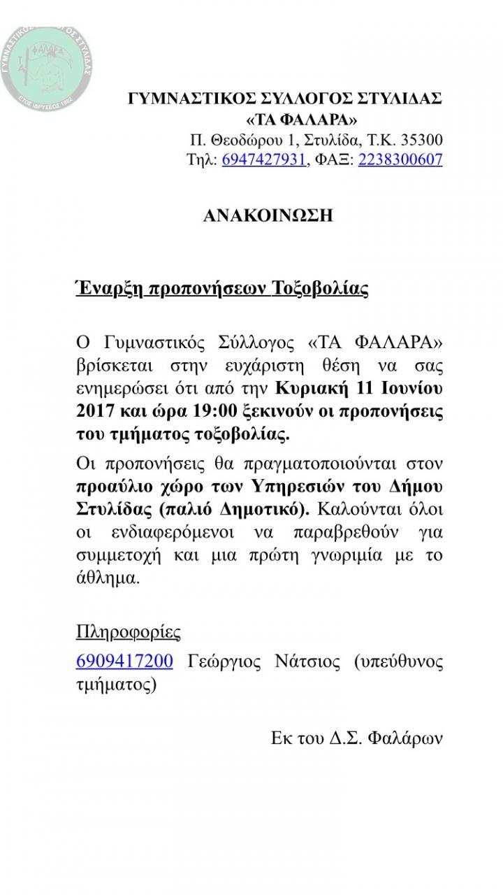 img 3855 ΤΟΞΟΒΟΛΙΑ ΤΑ ΦΑΛΑΡΑ ΣΤΥΛΙΔΑ