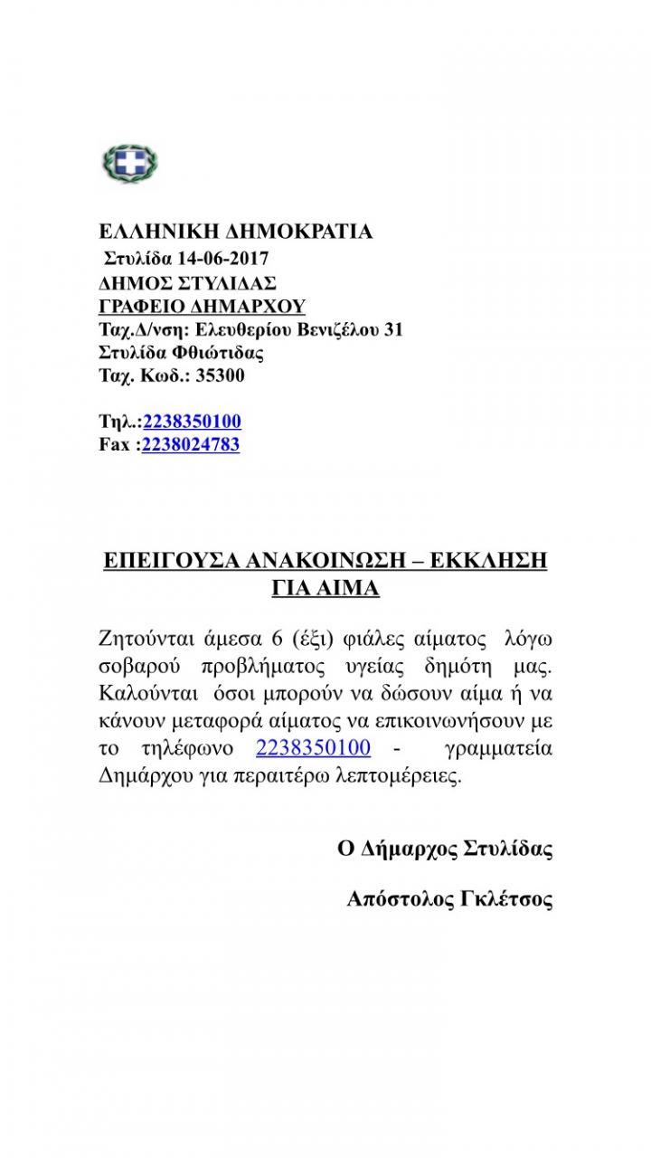 img 4086 ΔΗΜΟΣ ΣΤΥΛΙΔΑΣ