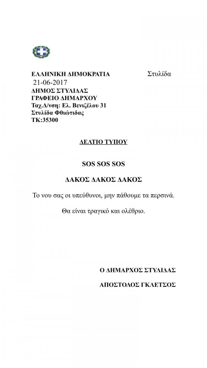 img 4701 ΔΑΚΟΣ ΑΠΟΣΤΟΛΟΣ ΓΚΛΕΤΣΟΣ