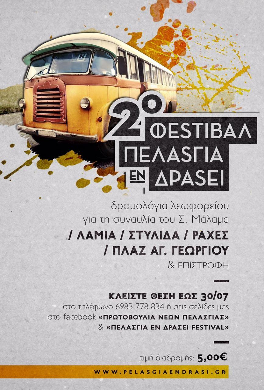 bus poster a3 plus copy ΣΩΚΡΑΤΗΣ ΜΑΛΑΜΑΣ ΣΥΝΑΥΛΙΑ ΠΕΛΑΣΓΙΑ