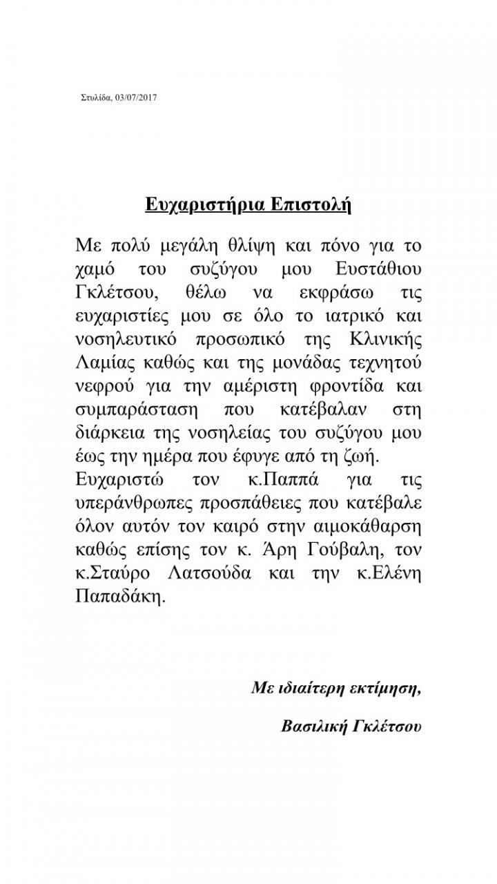 img 5008 1 ΣΤΥΛΙΔΑ ΕΥΧΑΡΙΣΤΗΡΙΑ ΕΠΙΣΤΟΛΗ ΒΑΣΙΛΙΚΗ ΓΚΛΕΤΣΟΥ