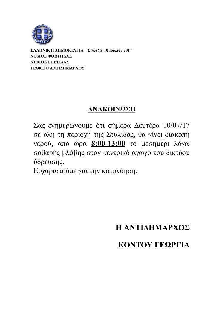 img 5533 1 ΣΤΥΛΙΔΑ ΔΙΑΚΟΠΗ ΝΕΡΟΥ