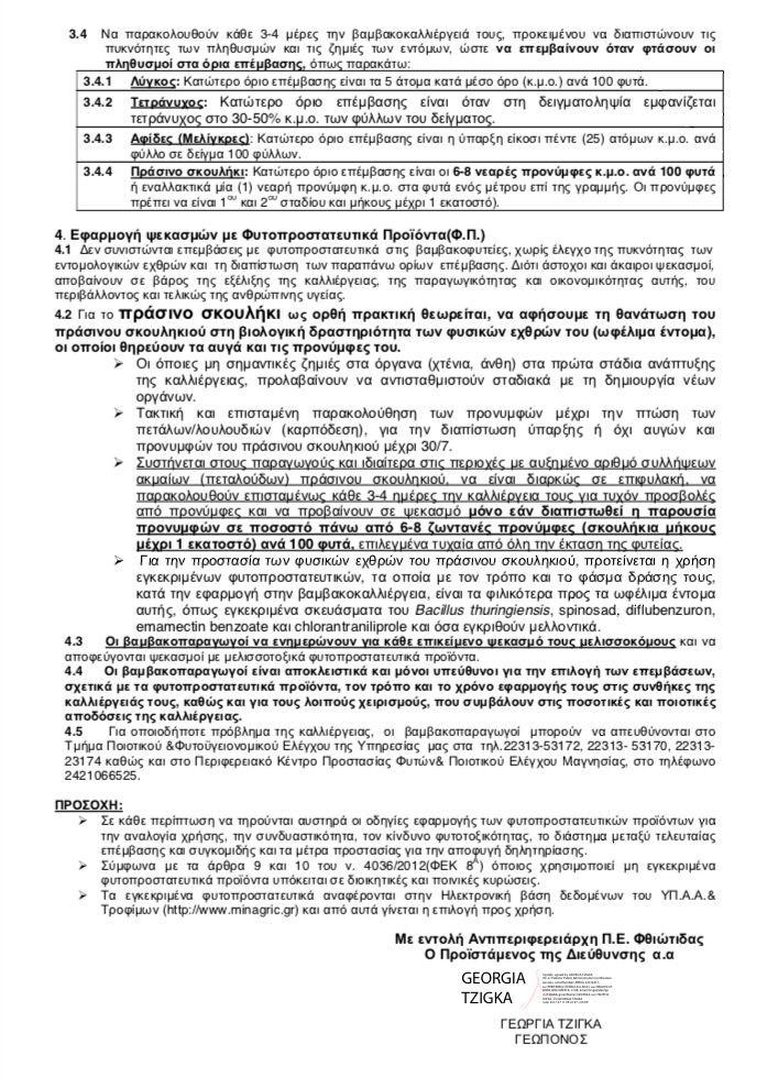 img 5553 2 ΦΘΙΩΤΙΔΑ ΒΑΜΒΑΚΙ ΑΓΡΟΤΕΣ
