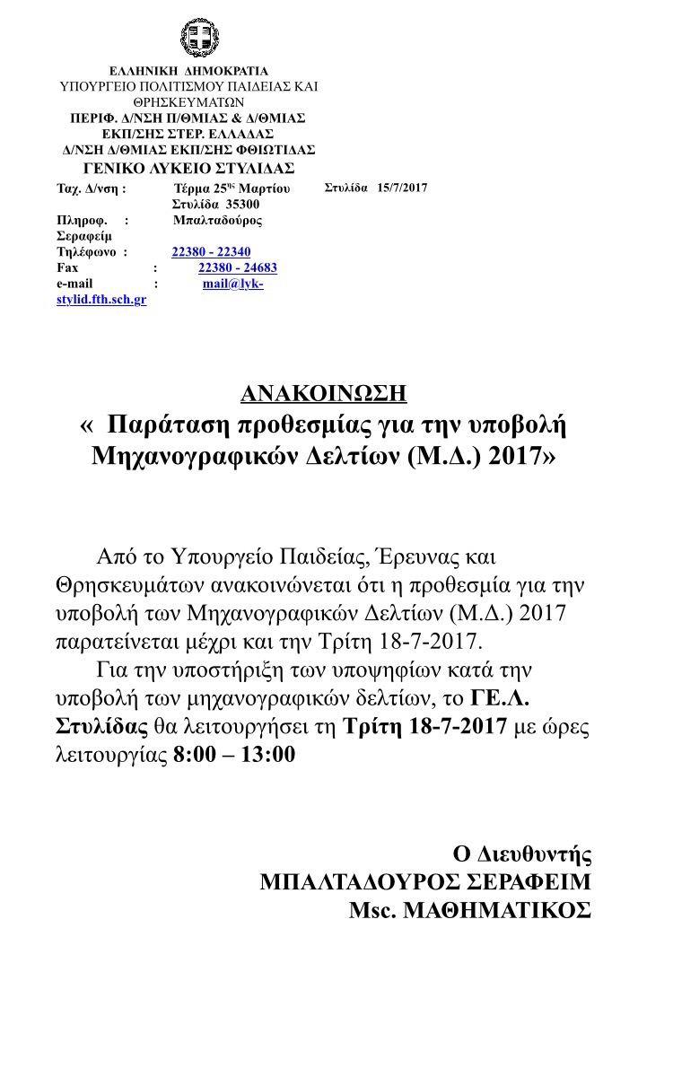 img 5743 ΠΑΝΕΛΛΑΔΙΚΕΣ 2017 ΛΥΚΕΙΟ ΣΤΥΛΙΔΑΣ