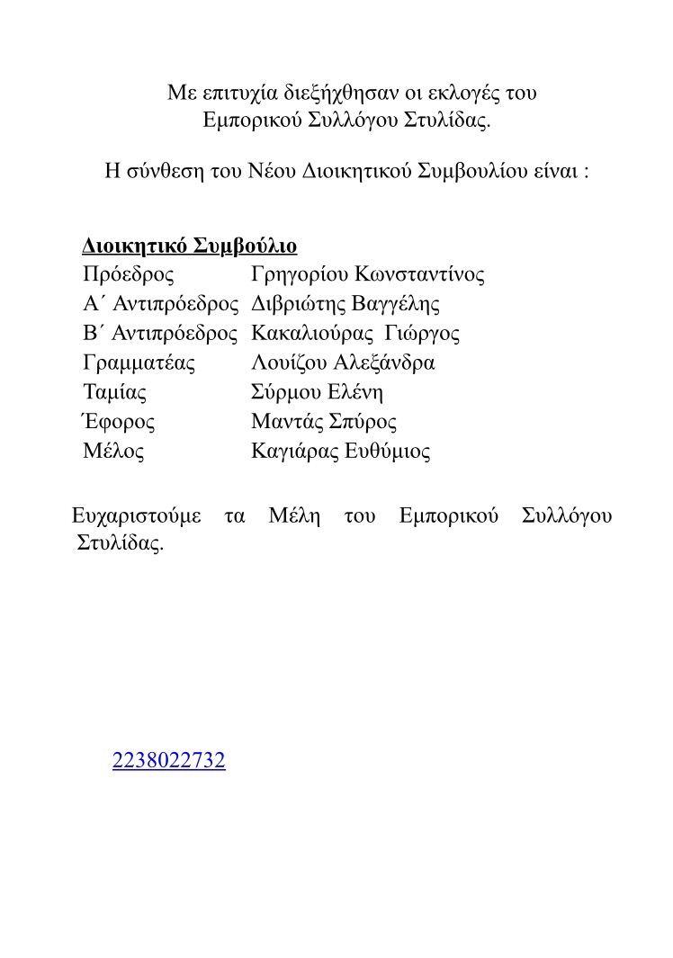 img 6133 ΣΤΥΛΙΔΑ ΕΜΠΟΡΙΚΟΣ ΣΥΛΛΟΓΟΣ ΣΤΥΛΙΔΑΣ