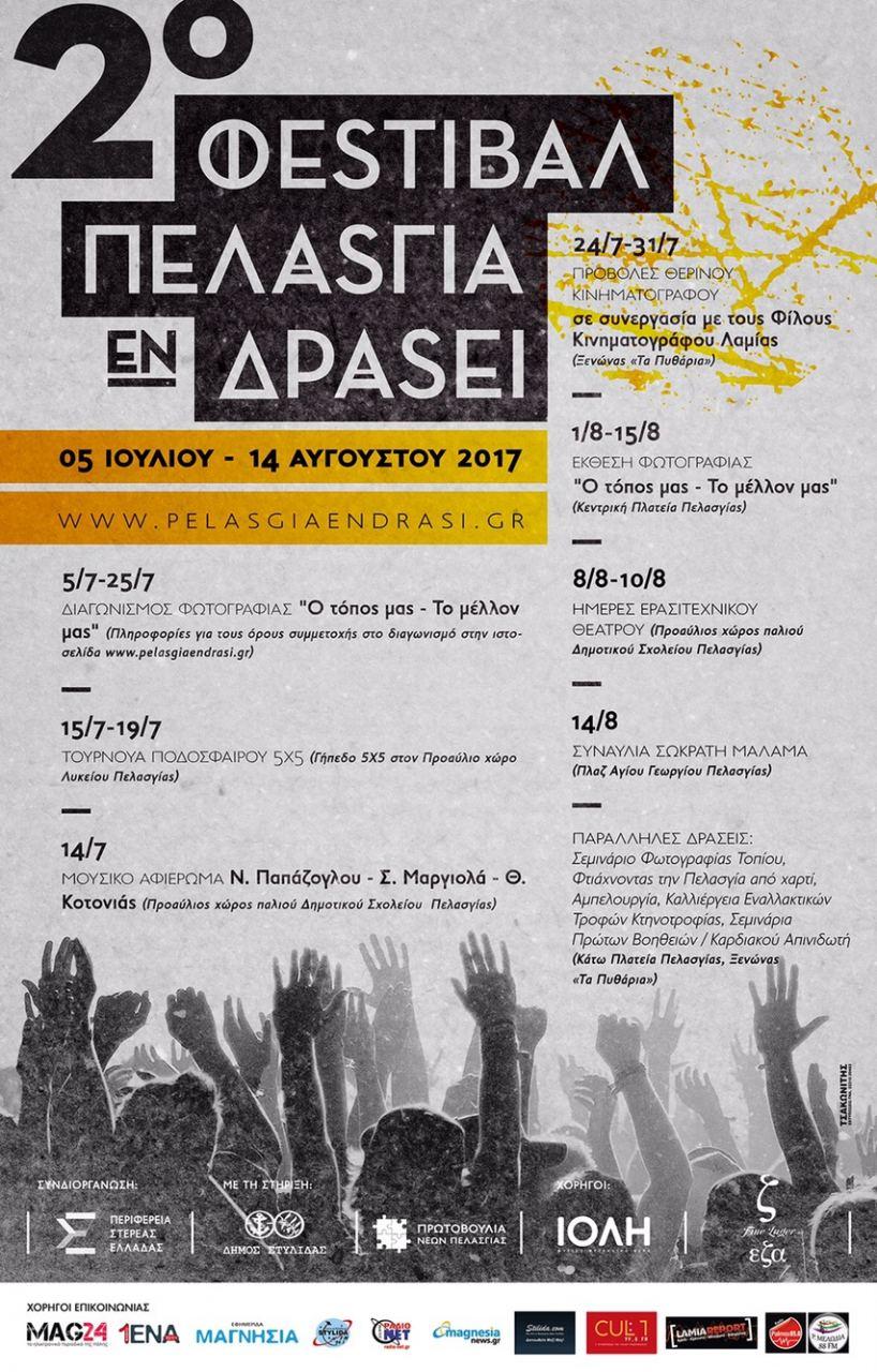 pelasgia festival poster a3 plus ΠΡΩΤΟΒΟΥΛΙΑ ΝΕΩΝ ΠΕΛΑΣΓΙΑΣ ΠΕΛΑΣΓΙΑ ΕΝ ΔΡΑΣΕΙ ΠΕΛΑΣΓΙΑ