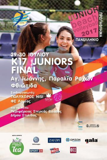 u17 juniors final afisa ΡΑΧΕΣ NISI BEACH VOLLEY