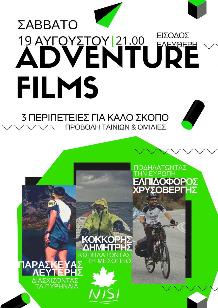 adventure film ΡΑΧΕΣ NISI