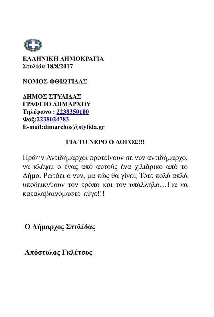 img 6436 Νερο ΑΠΟΣΤΟΛΟΣ ΓΚΛΕΤΣΟΣ