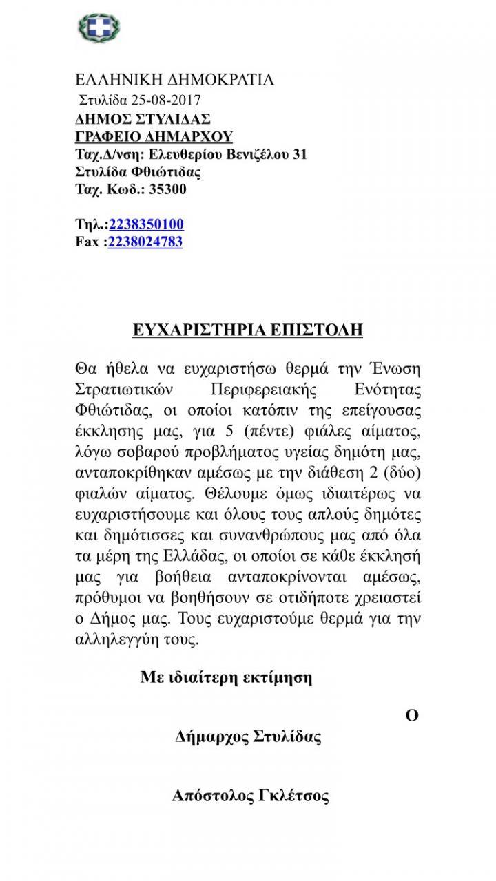 img 6518 ΣΤΥΛΙΔΑ ΕΥΧΑΡΙΣΤΗΡΙΑ ΕΠΙΣΤΟΛΗ ΕΘΕΛΟΝΤΙΚΗ ΑΙΜΟΔΟΣΙΑ ΑΣΘΕΝΟΦΟΡΟ ΑΠΟΣΤΟΛΟΣ ΓΚΛΕΤΣΟΣ