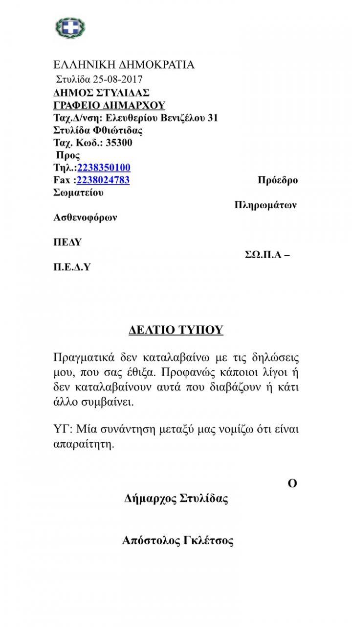 img 6519 ΣΤΥΛΙΔΑ ΕΥΧΑΡΙΣΤΗΡΙΑ ΕΠΙΣΤΟΛΗ ΕΘΕΛΟΝΤΙΚΗ ΑΙΜΟΔΟΣΙΑ ΑΣΘΕΝΟΦΟΡΟ ΑΠΟΣΤΟΛΟΣ ΓΚΛΕΤΣΟΣ