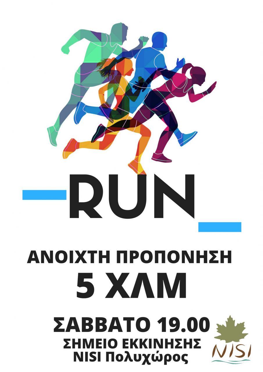 run ΡΑΧΕΣ NISI