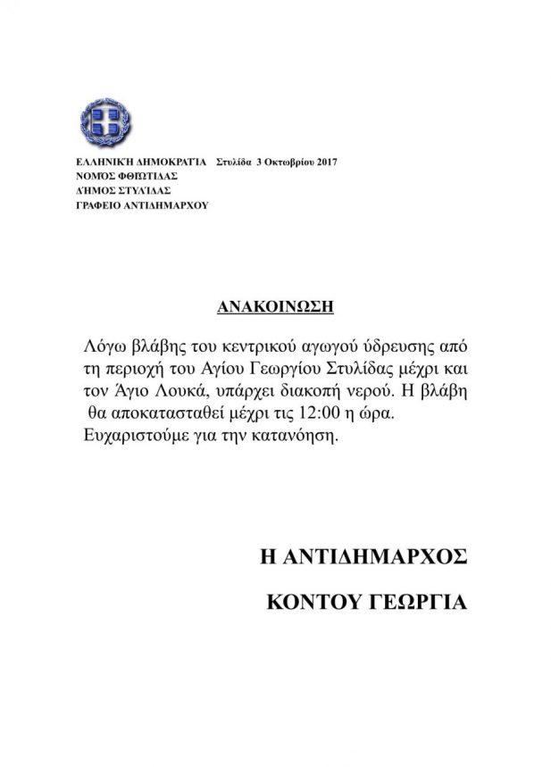 img 0034 617x859 ΣΤΥΛΙΔΑ ΔΙΑΚΟΠΗ ΝΕΡΟΥ