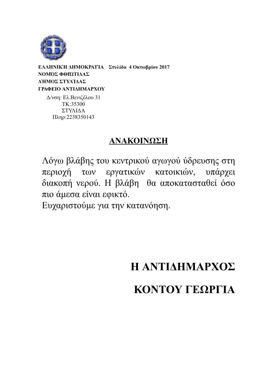 img 0059 ΣΤΥΛΙΔΑ ΔΙΑΚΟΠΗ ΝΕΡΟΥ