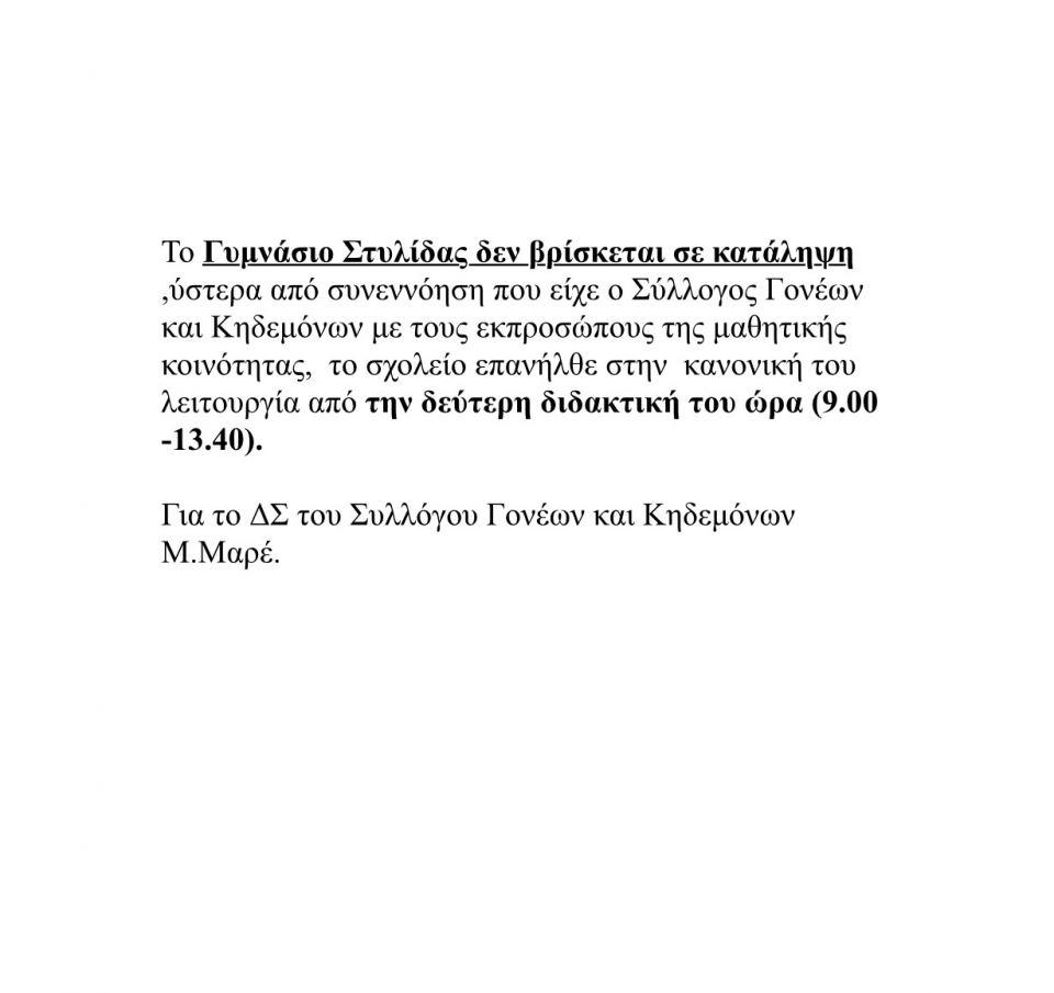 img 0296 ΣΤΥΛΙΔΑ ΚΑΤΑΛΗΨΗ ΓΥΜΝΑΣΙΟ ΣΤΥΛΙΔΑΣ