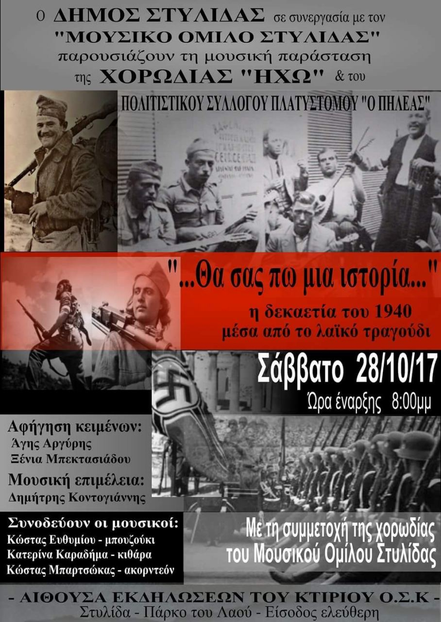 img 0972 ΣΤΥΛΙΔΑ ΜΟΥΣΙΚΟΣ ΟΜΙΛΟΣ ΣΤΥΛΙΔΑΣ 28Η ΟΚΤΩΒΡΙΟΥ 1940