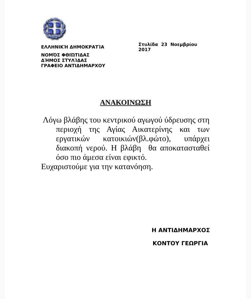 img 3923 ΣΤΥΛΙΔΑ ΔΙΑΚΟΠΗ ΝΕΡΟΥ ΔΗΜΟΣ ΣΤΥΛΙΔΑΣ