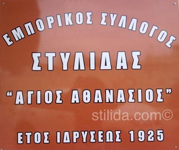 img 6932 2 ΣΤΥΛΙΔΑ ΕΜΠΟΡΙΚΟΣ ΣΥΛΛΟΓΟΣ ΣΤΥΛΙΔΑΣ
