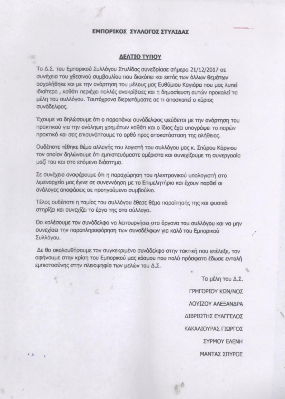img 6964 ΣΤΥΛΙΔΑ ΕΜΠΟΡΙΚΟΣ ΣΥΛΛΟΓΟΣ ΣΤΥΛΙΔΑΣ