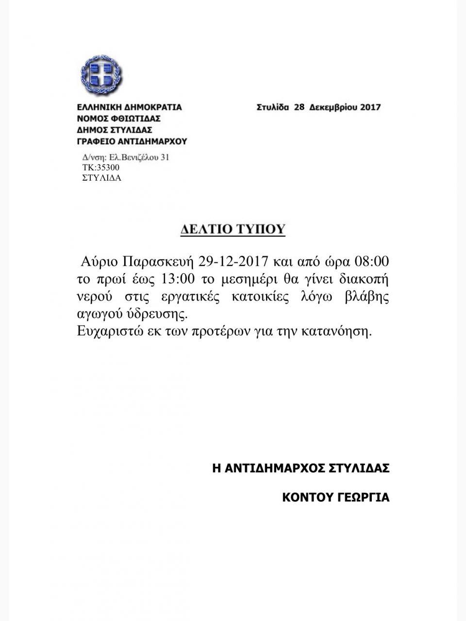 img 7182 ΣΤΥΛΙΔΑ Νερο ΔΙΑΚΟΠΗ ΝΕΡΟΥ